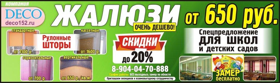 http://deco152.ru/images/upload/ramdisk-crop_136962557_KHIUYqF.jpg